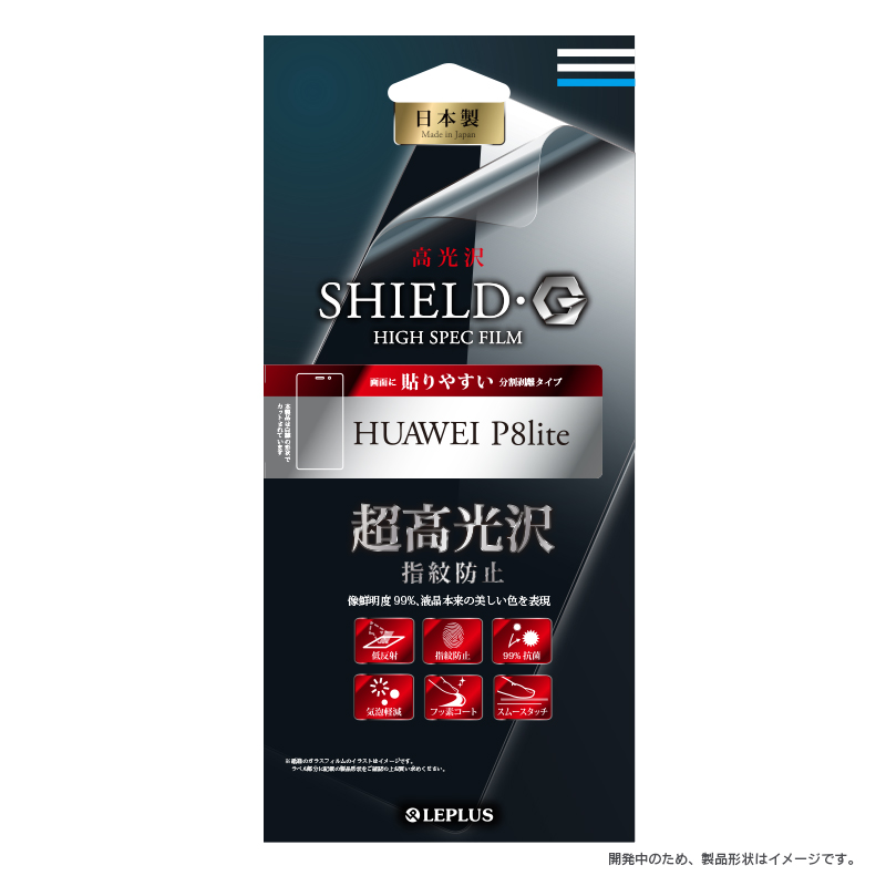 HUAWEI P8lite 保護フィルム 「SHIELD・G HIGH SPEC FILM」 高光沢・超高光沢