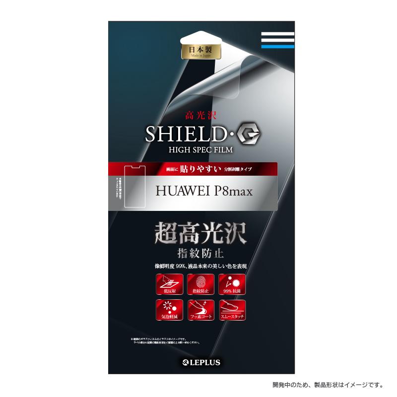HUAWEI P8max 保護フィルム 「SHIELD・G HIGH SPEC FILM」 高光沢・超高光沢