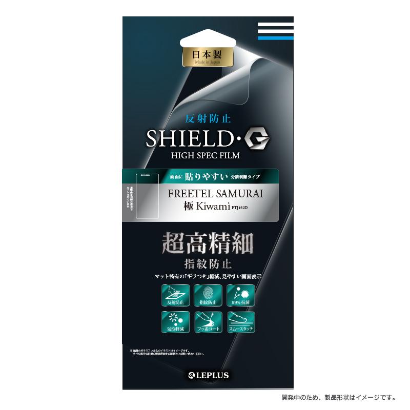 FREETEL SAMURAI 極 Kiwami FTJ152D 保護フィルム 「SHIELD・G HIGH SPEC FILM」 反射防止・超高精細