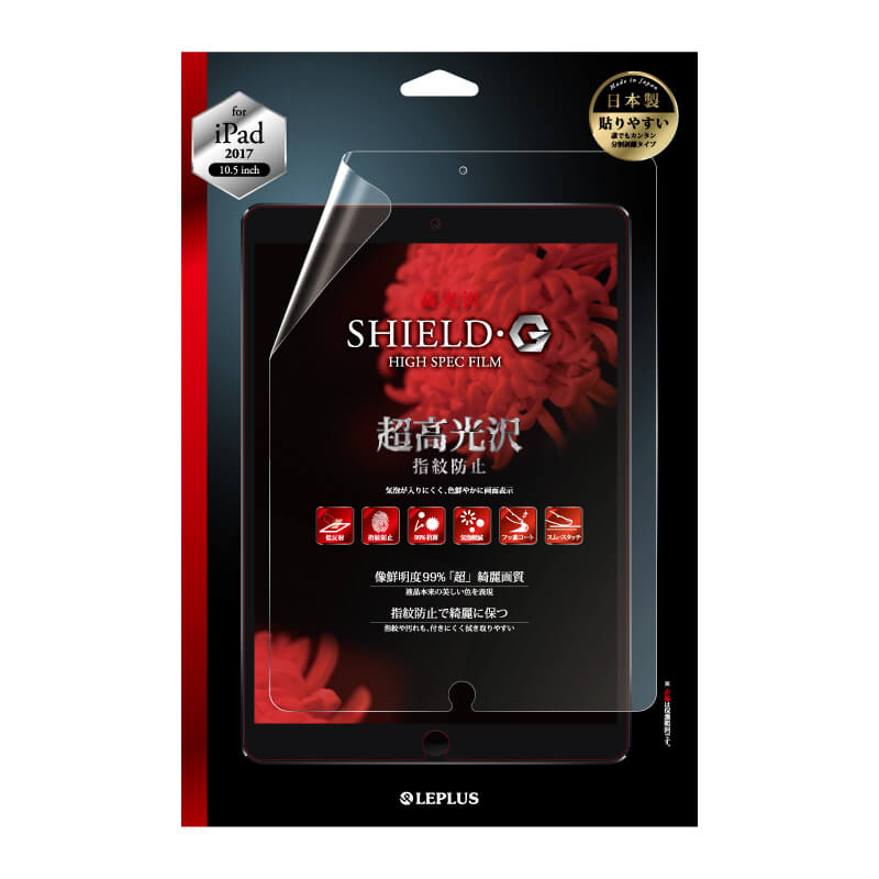 iPad Pro 10.5inch 保護フィルム 「SHIELD・G HIGH SPEC FILM」 高光沢