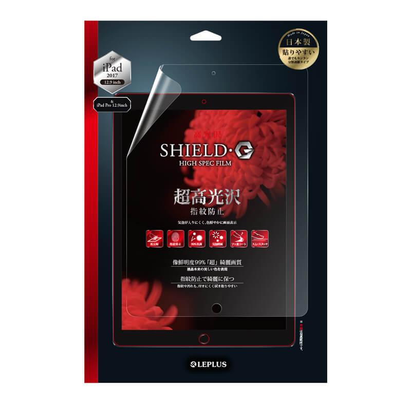 iPad Pro 12.9inch/iPad Pro 保護フィルム 「SHIELD・G HIGH SPEC FILM」 高光沢