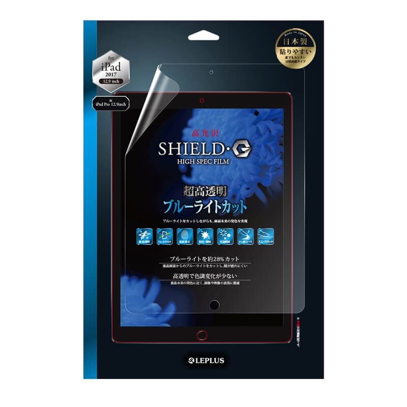 iPad Pro 12.9inch/iPad Pro 保護フィルム 「SHIELD・G HIGH SPEC FILM」 高光沢・ブルーライトカット