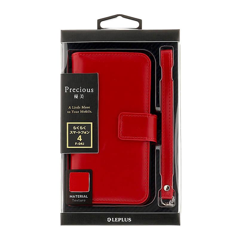 らくらくスマートフォン4 F-04J PUレザーブックケース「Precious」 レッド