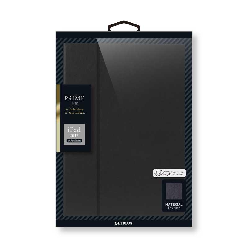 iPad Pro 10.5inch 薄型PUレザーケース 「PRIME」 ブラック