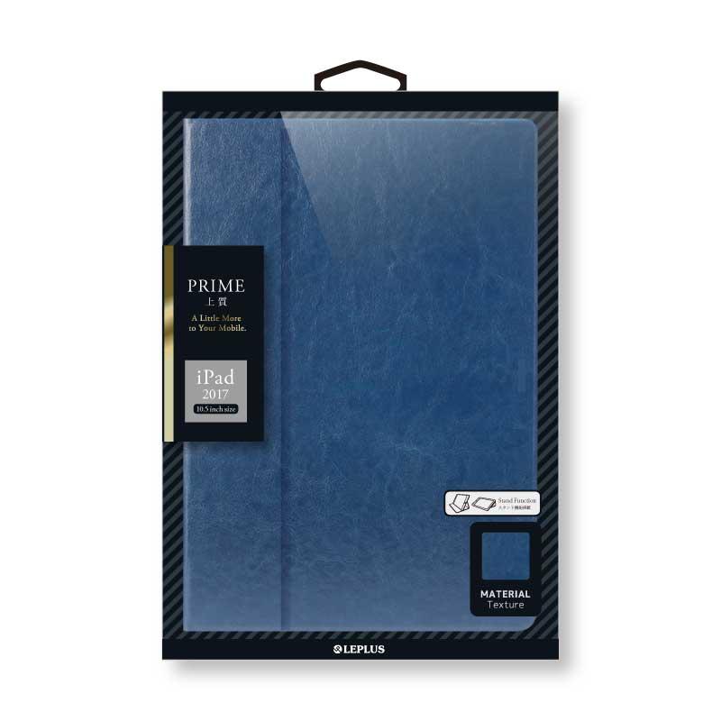 iPad Pro 10.5inch 薄型PUレザーケース 「PRIME」 ネイビー
