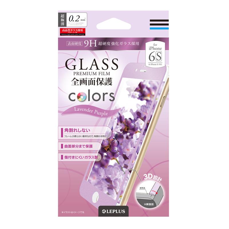 iPhone 6/6s ガラスフィルム 「GLASS PREMIUM FILM」 全画面保護 Colors ラベンダーパープル 0.2mm