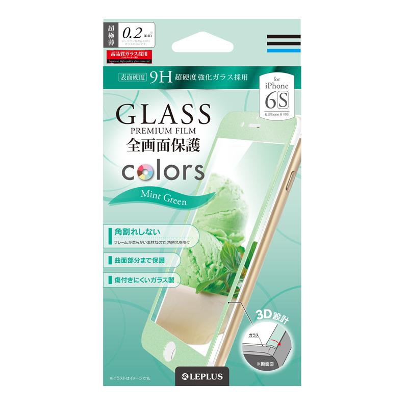 iPhone 6/6s ガラスフィルム 「GLASS PREMIUM FILM」 全画面保護 Colors ミントグリーン 0.2mm