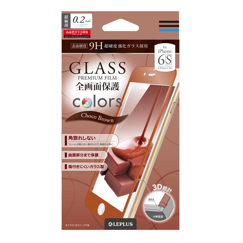iPhone 6/6s ガラスフィルム 「GLASS PREMIUM FILM」 全画面保護 Colors チョコブラウン 0.2mm