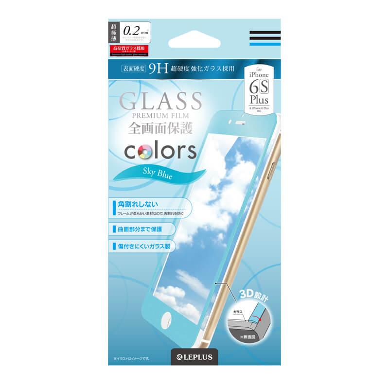iPhone6 Plus/6s Plus ガラスフィルム 「GLASS PREMIUM FILM」 全画面保護 Colors スカイブルー 0.2mm