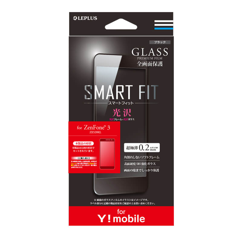 【Y!mobile専用】ZenFone(TM)3 ZE520KL ガラスフィルム 「GLASS PREMIUM FILM」 全画面保護 SMART FIT 光沢(ブラック)