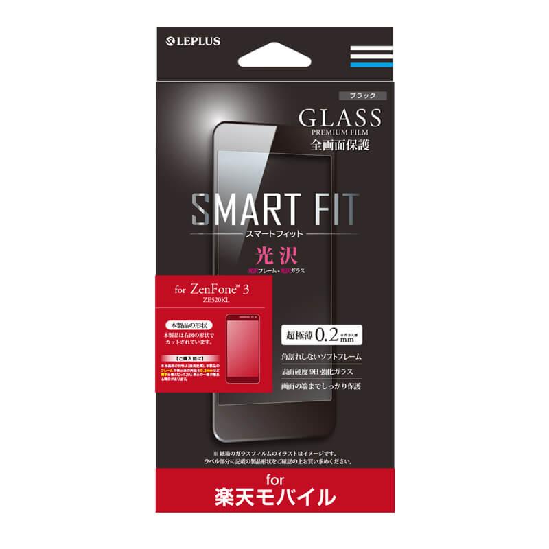 【楽天モバイル専用】ZenFone(TM)3 ZE520KL ガラスフィルム 「GLASS PREMIUM FILM」 全画面保護 SMART FIT 光沢(ブラック)