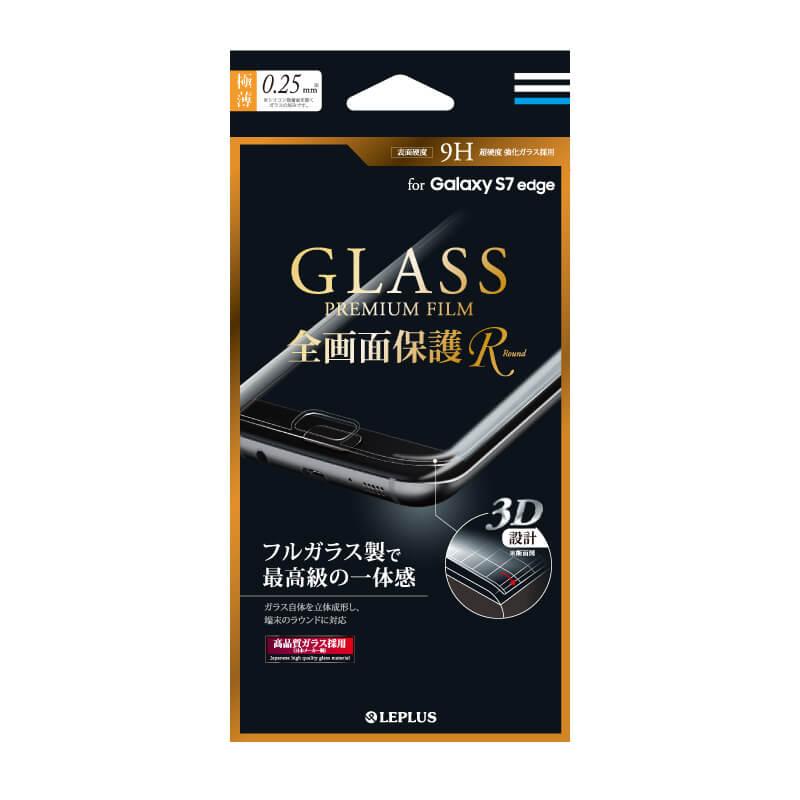 Galaxy S7 edge SC-02H/SCV33 ガラスフィルム 「GLASS PREMIUM FILM」 全画面保護「R」 Round 0.25mm