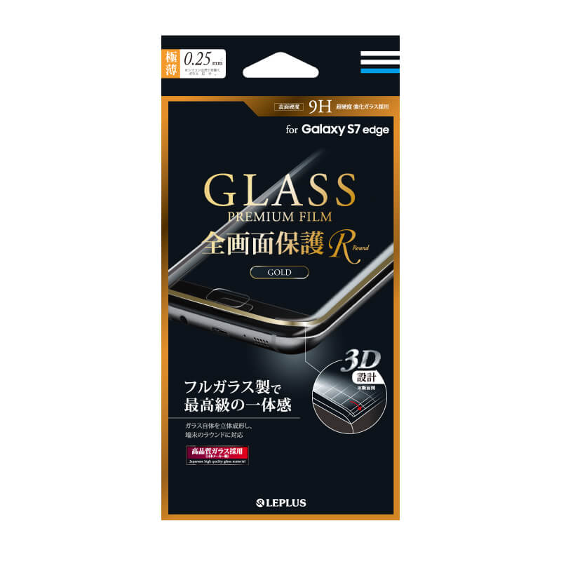 Galaxy S7 edge SC-02H/SCV33 ガラスフィルム 「GLASS PREMIUM FILM」 全画面保護「R」 Round  ゴールド 0.25mm