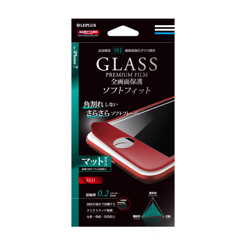 iPhone7 ガラスフィルム 「GLASS PREMIUM FILM」 全画面保護 ソフトフィット(つや消しフレーム) レッド/マット 0.2mm