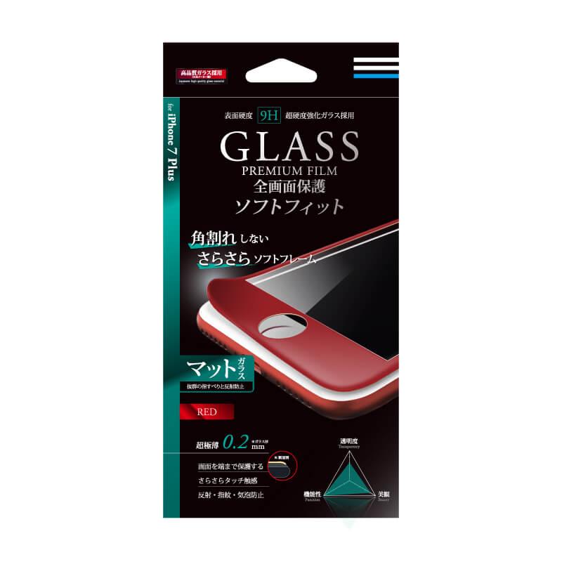 iPhone7 Plus ガラスフィルム 「GLASS PREMIUM FILM」 全画面保護 ソフトフィット(つや消しフレーム) レッド/マット 0.2mm
