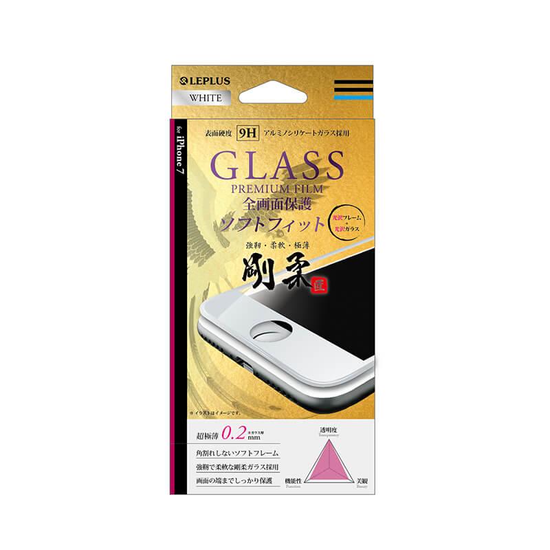 iPhone7 ガラスフィルム 「GLASS PREMIUM FILM」 全画面保護 剛柔ガラス ソフトフィット(つやありフレーム) ホワイト 0.2mm