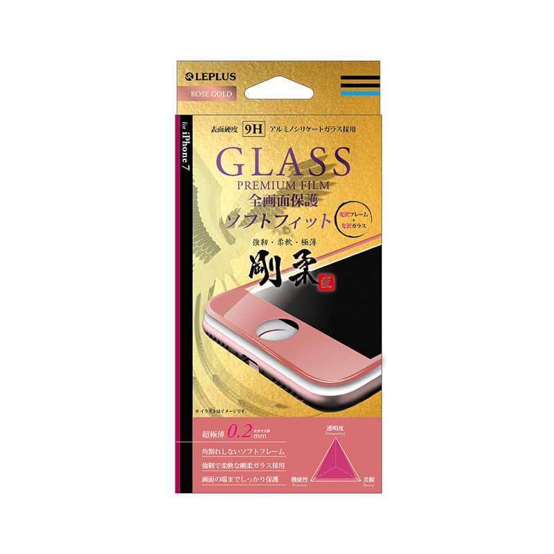 iPhone7 ガラスフィルム 「GLASS PREMIUM FILM」 全画面保護 剛柔ガラス ソフトフィット(つやありフレーム) ローズゴールド 0.2mm