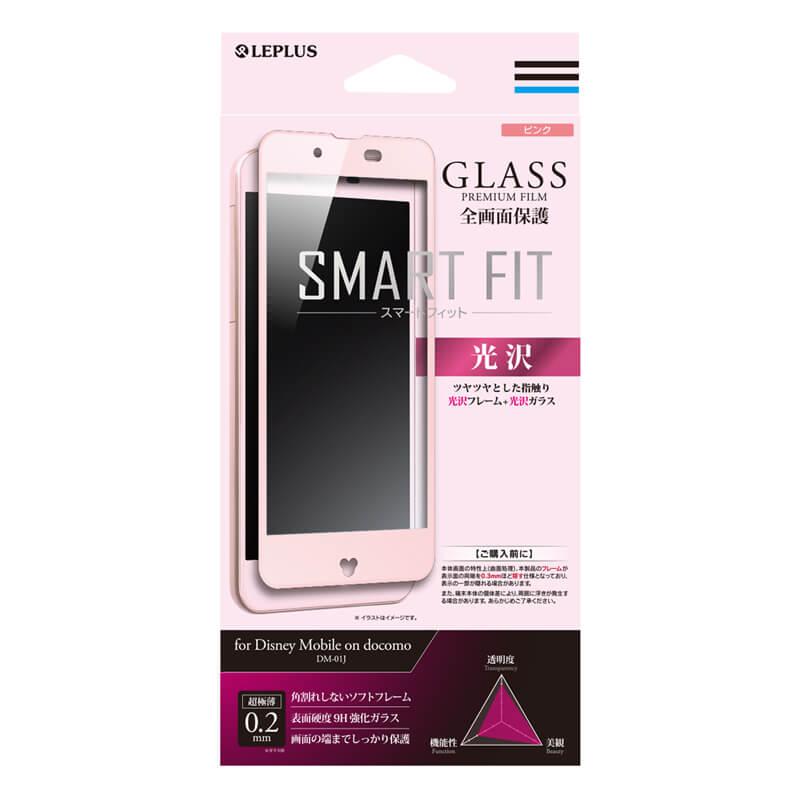 Disney Mobile on docomo DM-01J ガラスフィルム 「GLASS PREMIUM FILM」 全画面保護 SMART FIT 光沢(ピンク)