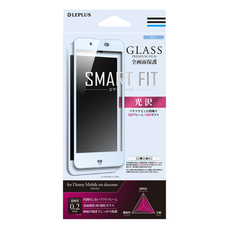 Disney Mobile on docomo DM-01J ガラスフィルム 「GLASS PREMIUM FILM」 全画面保護 SMART FIT 光沢(ブルー)