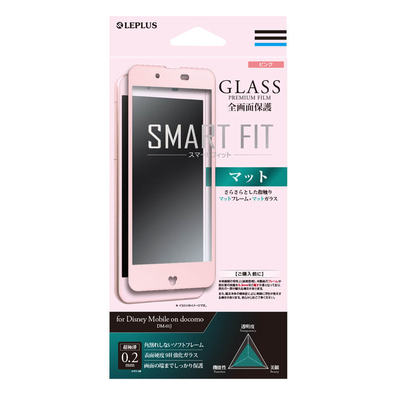 Disney Mobile on docomo DM-01J ガラスフィルム 「GLASS PREMIUM FILM」 全画面保護 SMART FIT マット(ピンク)