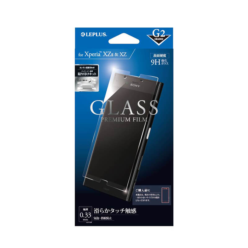 Xperia(TM) XZ/XZs SO-03J/SOV35/SoftBank ガラスフィルム 「GLASS PREMIUM FILM」 高光沢/[G2] 0.33mm