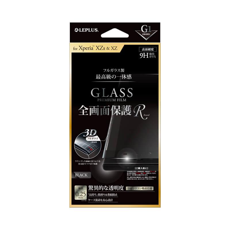 Xperia(TM) XZ/XZs SO-03J/SOV35/SoftBank ガラスフィルム 「GLASS PREMIUM FILM」 全画面保護 R ブラック/高光沢/[G1] 0.25mm