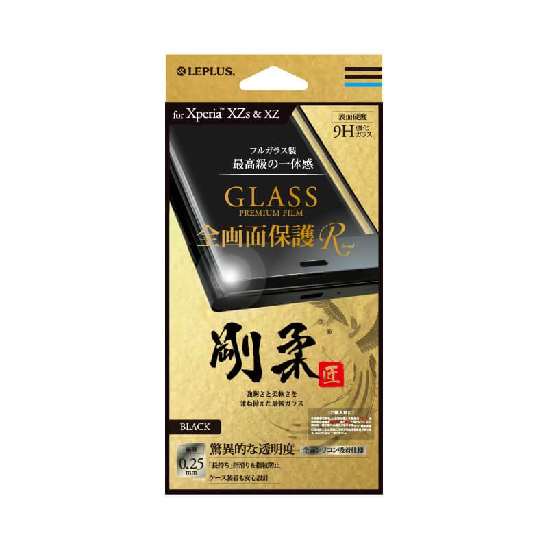 Xperia(TM) XZ/XZs SO-03J/SOV35/SoftBank ガラスフィルム 「GLASS PREMIUM FILM」 全画面保護 R ブラック/高光沢/剛柔ガラス/0.25mm