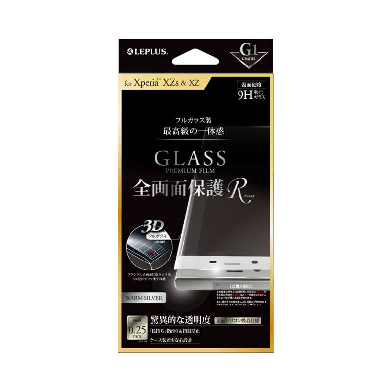 Xperia(TM) XZ/XZs SO-03J/SOV35/SoftBank ガラスフィルム 「GLASS PREMIUM FILM」 全画面保護 R ウォームシルバー/高光沢/[G1] 0.25mm