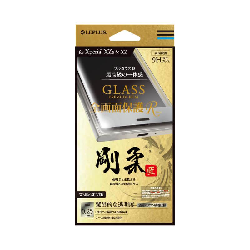 Xperia(TM) XZ/XZs SO-03J/SOV35/SoftBank ガラスフィルム 「GLASS PREMIUM FILM」 全画面保護 R ウォームシルバー/高光沢/剛柔ガラス/0.25mm