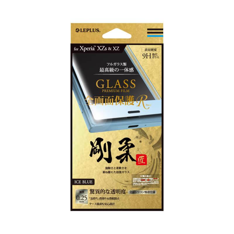 Xperia(TM) XZ/XZs SO-03J/SOV35/SoftBank ガラスフィルム 「GLASS PREMIUM FILM」 全画面保護 R アイスブルー/高光沢/剛柔ガラス/0.25mm