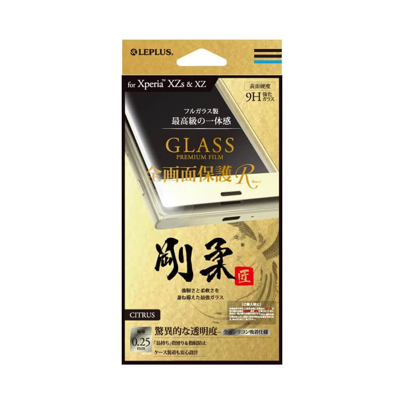 Xperia(TM) XZ/XZs SO-03J/SOV35/SoftBank ガラスフィルム 「GLASS PREMIUM FILM」 全画面保護 R シトラス/高光沢/剛柔ガラス/0.25mm