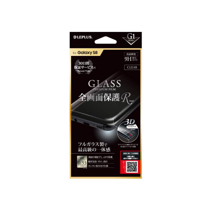 Galaxy S8 SC-02J/SCV36 ガラスフィルム 「GLASS PREMIUM FILM」 全画面保護 R クリア/高光沢/[G1] 0.33mm