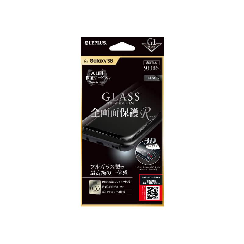 Galaxy S8 SC-02J/SCV36 ガラスフィルム 「GLASS PREMIUM FILM」 全画面保護 R ブラック/高光沢/[G1] 0.33mm