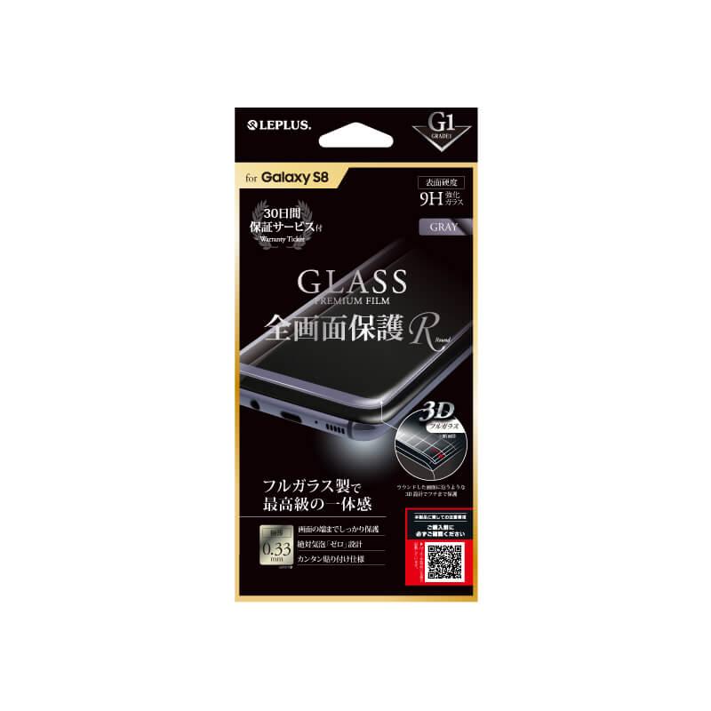 Galaxy S8 SC-02J/SCV36 ガラスフィルム 「GLASS PREMIUM FILM」 全画面保護 R グレー/高光沢/[G1] 0.33mm