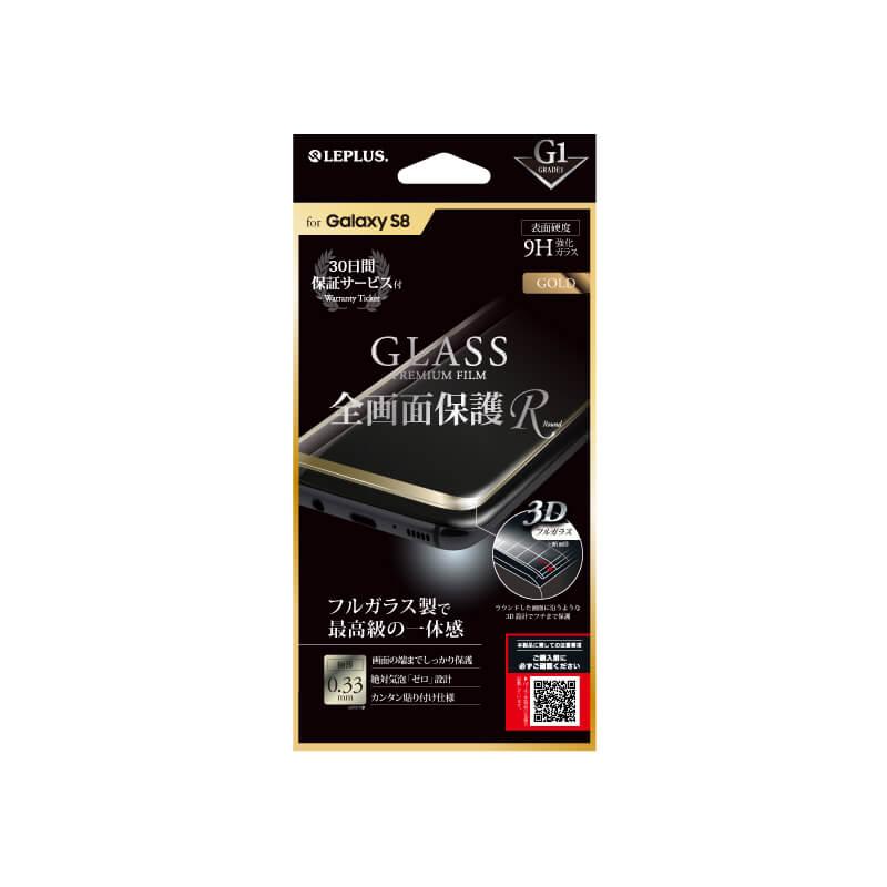 Galaxy S8 SC-02J/SCV36 ガラスフィルム 「GLASS PREMIUM FILM」 全画面保護 R ゴールド/高光沢/[G1] 0.33mm