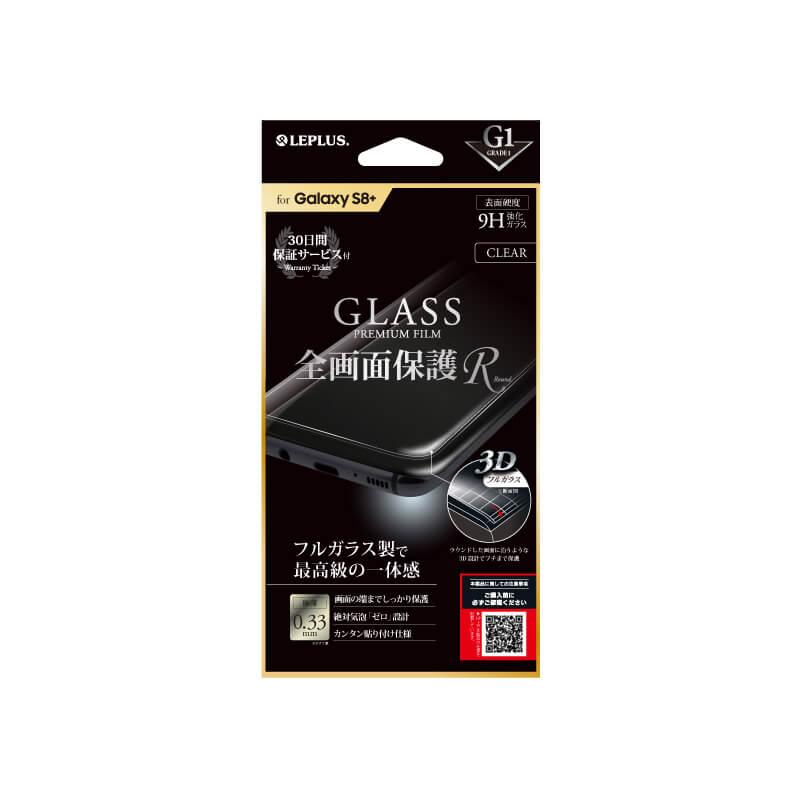 Galaxy S8+ SC-03J/SCV35 ガラスフィルム 「GLASS PREMIUM FILM」 全画面保護 R クリア/高光沢/[G1] 0.33mm