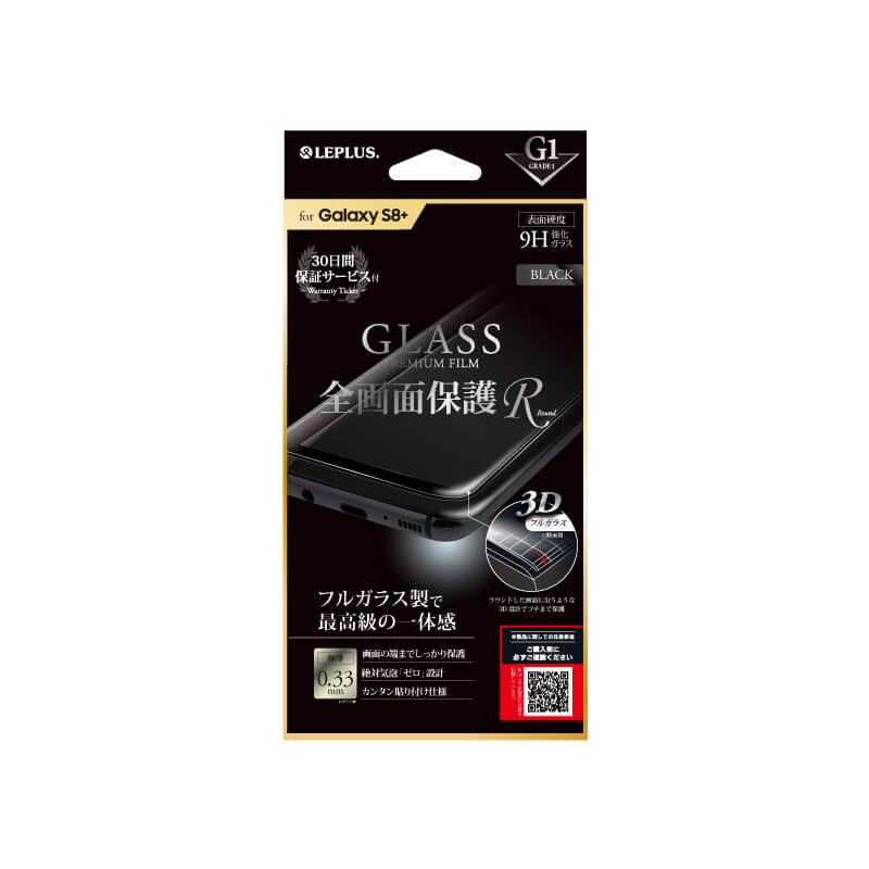 Galaxy S8+ SC-03J/SCV35 ガラスフィルム 「GLASS PREMIUM FILM」 全画面保護 R ブラック/高光沢/[G1] 0.33mm
