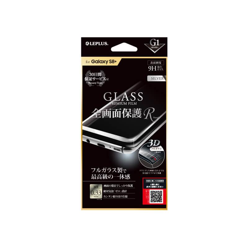 Galaxy S8+ SC-03J/SCV35 ガラスフィルム 「GLASS PREMIUM FILM」 全画面保護 R シルバー/高光沢/[G1] 0.33mm