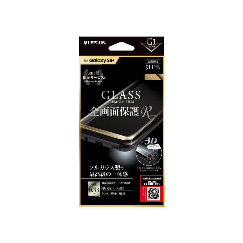 Galaxy S8+ SC-03J/SCV35 ガラスフィルム 「GLASS PREMIUM FILM」 全画面保護 R ゴールド/高光沢/[G1] 0.33mm