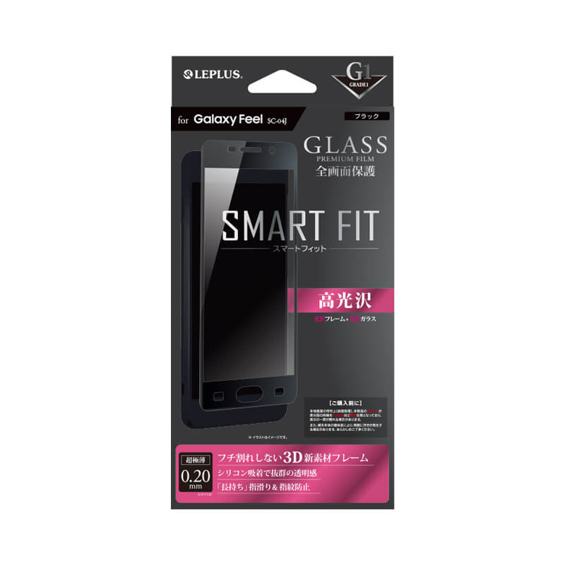 Galaxy Feel SC-04J ガラスフィルム 「GLASS PREMIUM FILM」 全画面保護 SMART FIT ブラック/高光沢/[G1] 0.2mm