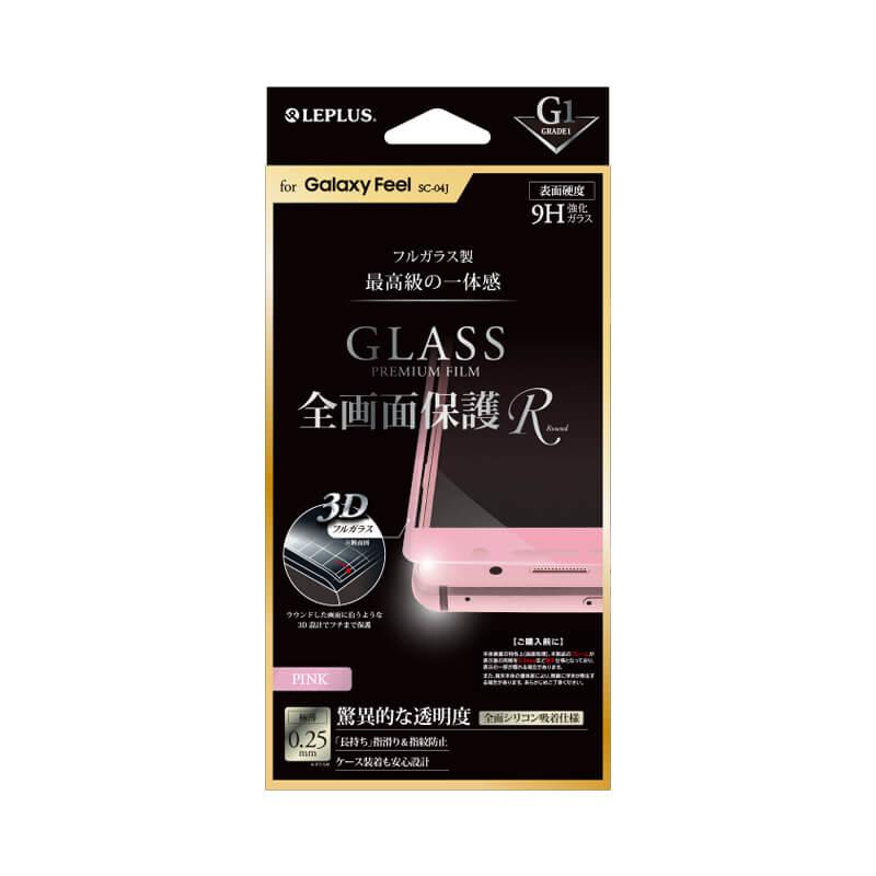 Galaxy Feel SC-04J ガラスフィルム 「GLASS PREMIUM FILM」 全画面保護 R ピンク/高光沢/[G1] 0.25mm