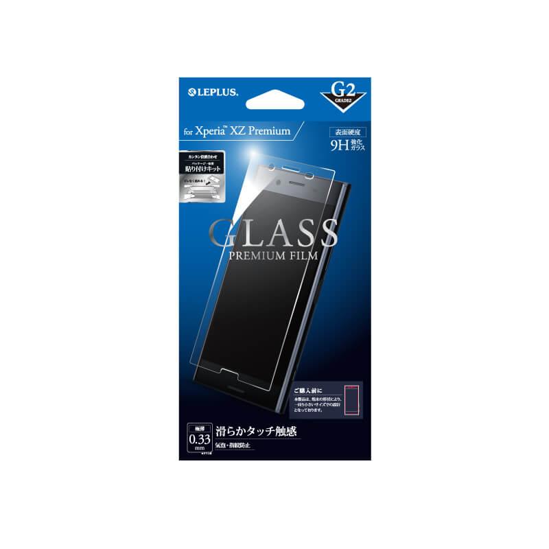 Xperia(TM) XZ Premium SO-04J ガラスフィルム 「GLASS PREMIUM FILM」 高光沢/[G2] 0.33mm