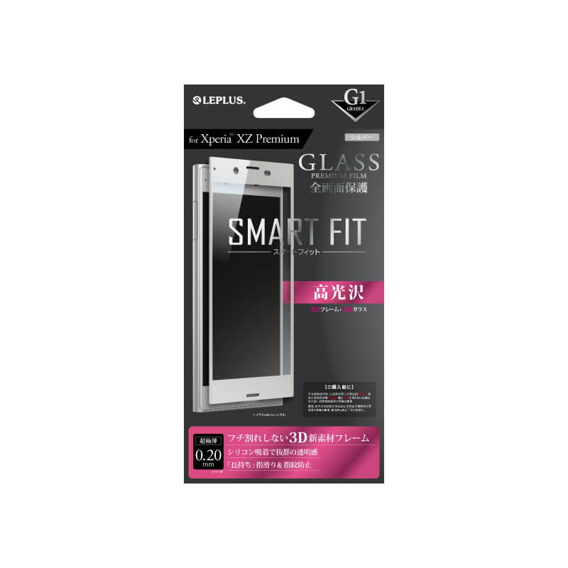 Xperia(TM) XZ Premium SO-04J ガラスフィルム 「GLASS PREMIUM FILM」 全画面保護 SMART FIT シルバー/高光沢/[G1] 0.2mm