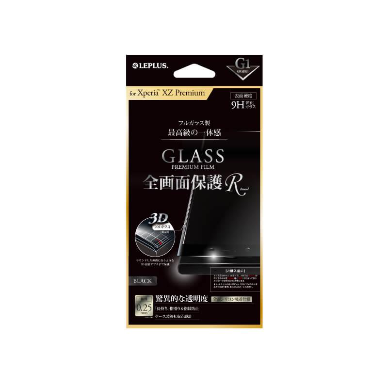 Xperia(TM) XZ Premium SO-04J ガラスフィルム 「GLASS PREMIUM FILM」 全画面保護 R ブラック/高光沢/[G1] 0.25mm