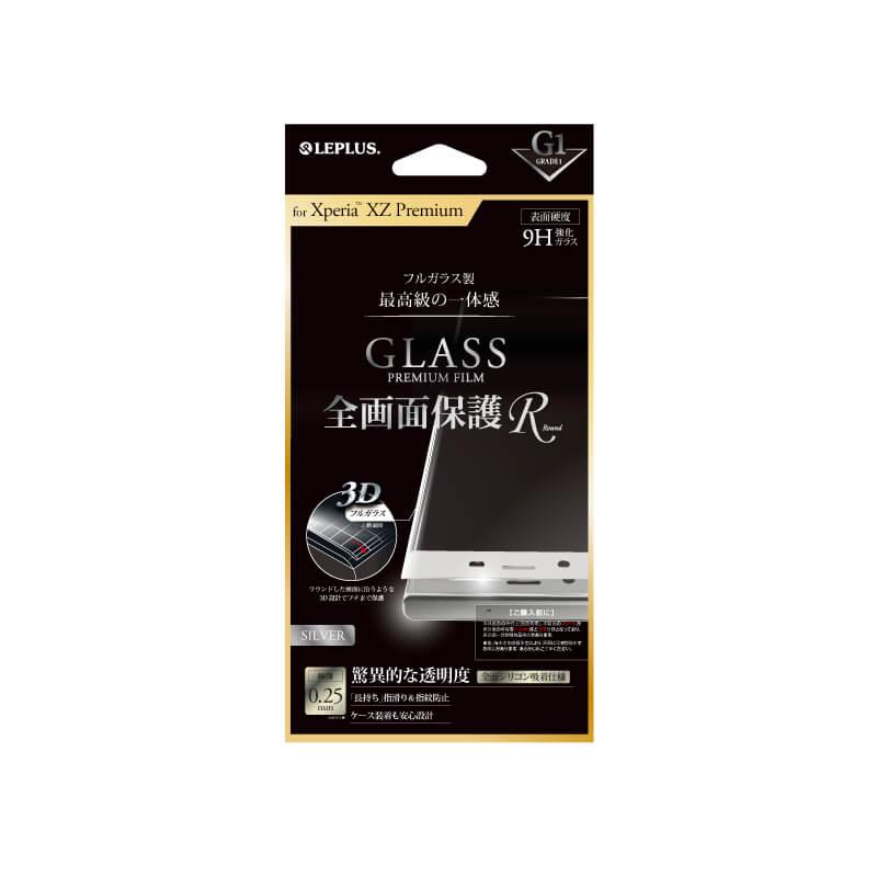 Xperia(TM) XZ Premium SO-04J ガラスフィルム 「GLASS PREMIUM FILM」 全画面保護 R シルバー/高光沢/[G1] 0.25mm