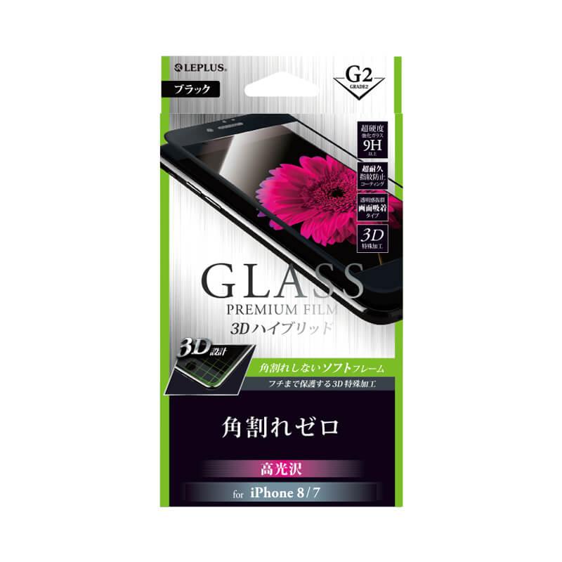 iPhone 8/7 ガラスフィルム 「GLASS PREMIUM FILM」 3Dハイブリッド ブラック/高光沢/[G2] 0.20mm