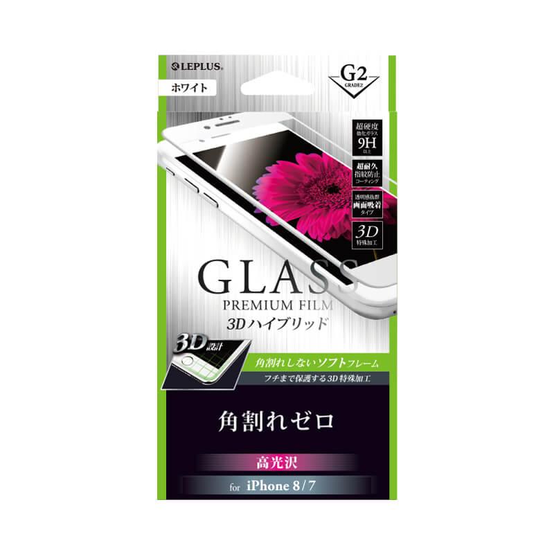 iPhone 8/7 ガラスフィルム 「GLASS PREMIUM FILM」 3Dハイブリッド ホワイト/高光沢/[G2] 0.20mm