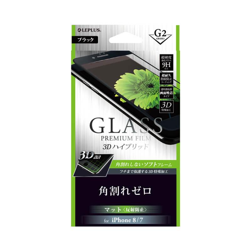 iPhone 8/7 ガラスフィルム 「GLASS PREMIUM FILM」 3Dハイブリッド ブラック/マット・反射防止/[G2] 0.20mm