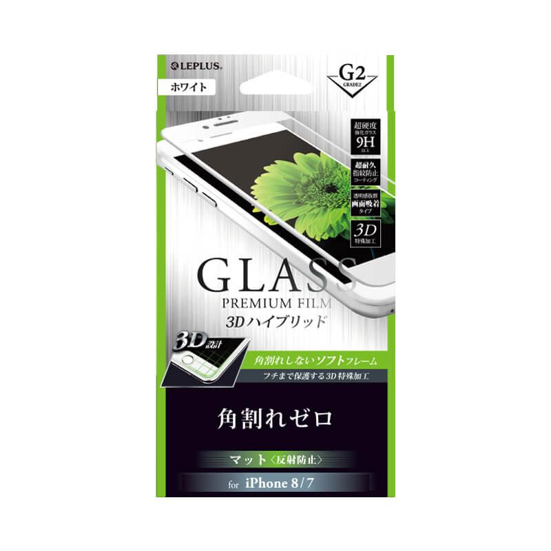 iPhone 8/7 ガラスフィルム 「GLASS PREMIUM FILM」 3Dハイブリッド ホワイト/マット・反射防止/[G2] 0.20mm