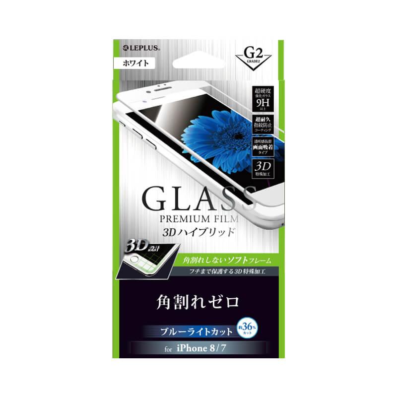 iPhone 8/7 ガラスフィルム 「GLASS PREMIUM FILM」 3Dハイブリッド ホワイト/高光沢/ブルーライトカット/[G2] 0.20mm